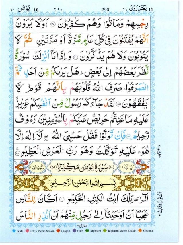 Quran with Tajwid Surah 10 ﴾القرآن سورۃ يونس﴿ Yunus 🙪 PDF
