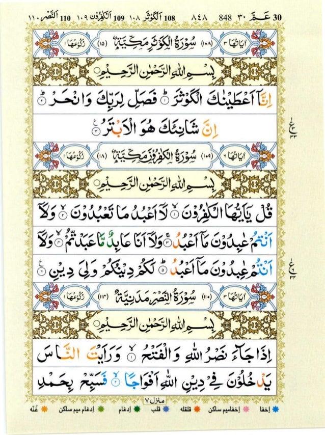 Quran with Tajwid Surah 110 ﴾النصر﴿ An-Nasr 🙪 PDF
