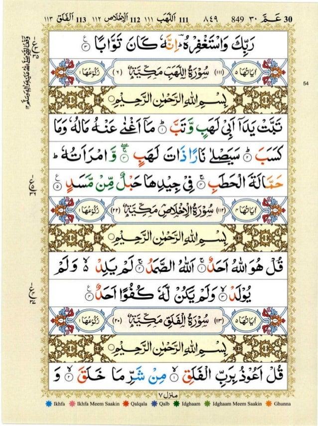 Quran with Tajwid Surah 111 ﴾القرآن سورۃ المسد﴿ Al-Masad 🙪 PDF
