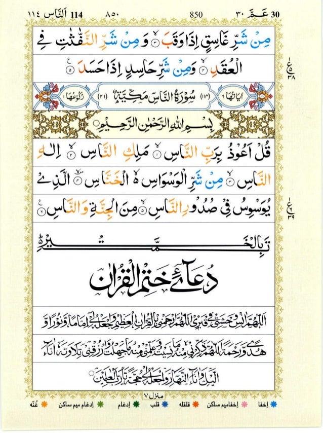 إعراب القرآن الكريم pdf free download