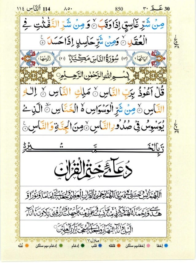 Quran with Tajwid Surah 114 ﴾القرآن سورۃ الناس﴿ An-Nas 🙪 PDF