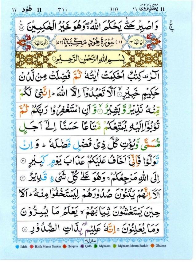 Quran with Tajwid Surah 11 ﴾القرآن سورۃ هود﴿ Hud 🙪 PDF