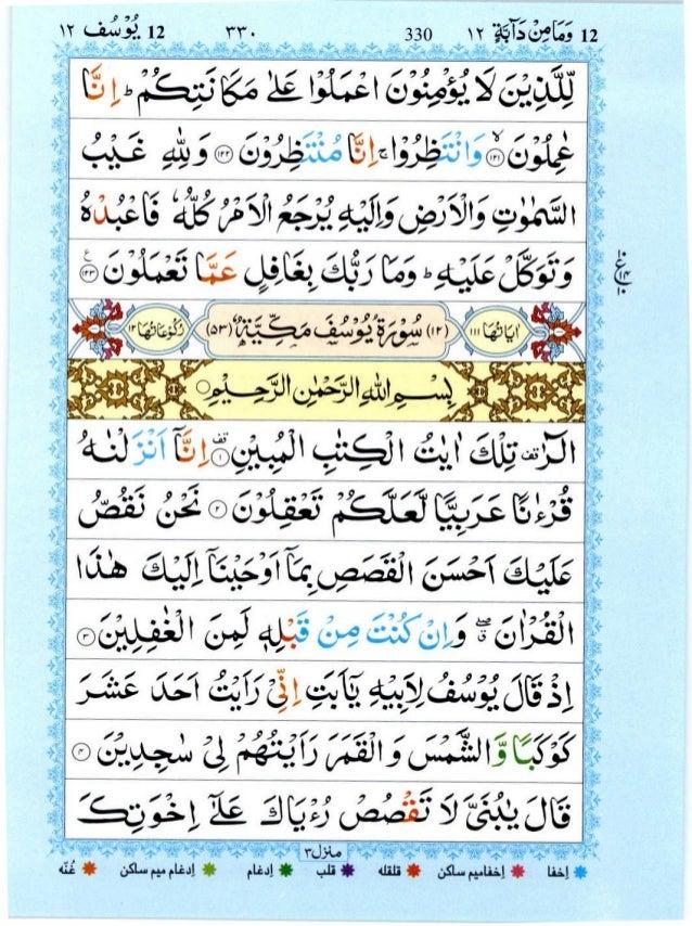 Quran with Tajwid Surah 12 ﴾القرآن سورۃ يوسف﴿ Yusuf 🙪 PDF