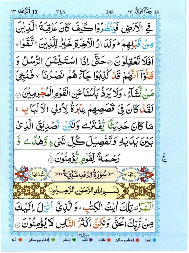 Quran with Tajwid Surah 13 ﴾القرآن سورۃ الرعد﴿ Ar-Ra'd 🙪 PDF