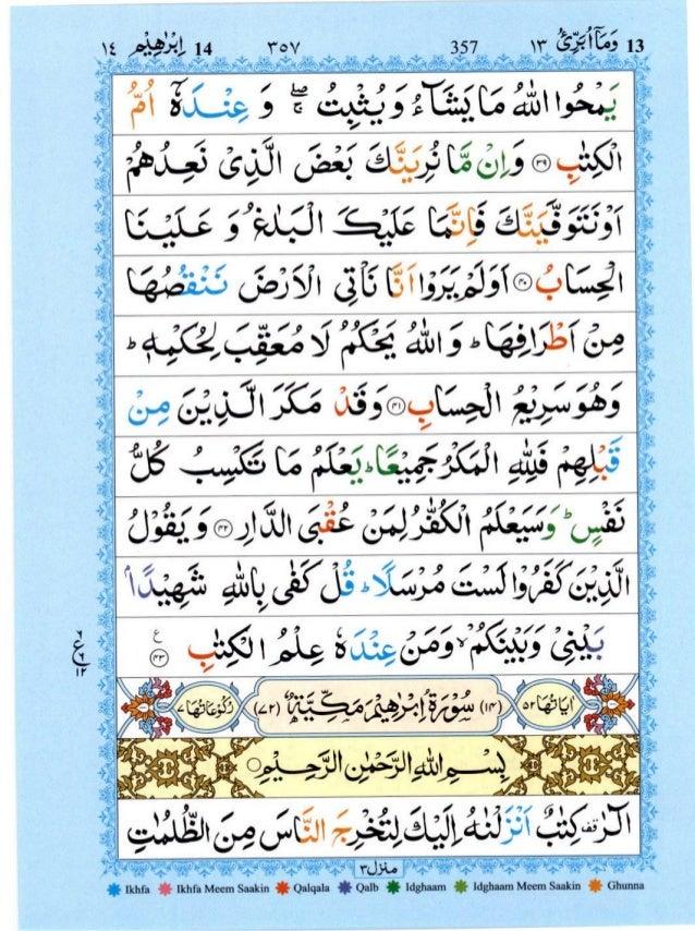 Quran with Tajwid Surah 14 ﴾القرآن سورۃ إبراهيم﴿ Ibrahim 🙪 PDF