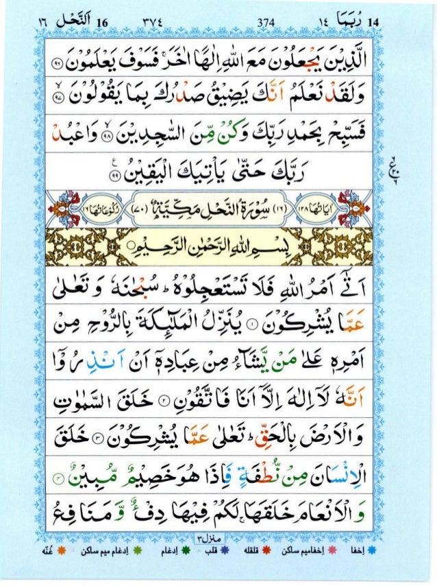 Quran with Tajwid Surah 16 ﴾القرآن سورۃ النحل﴿ An-Nahl 🙪 PDF