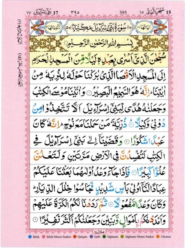Quran with Tajwid Surah 17 ﴾القرآن سورۃ الإسراء﴿ Al-Isra' 🙪 PDF