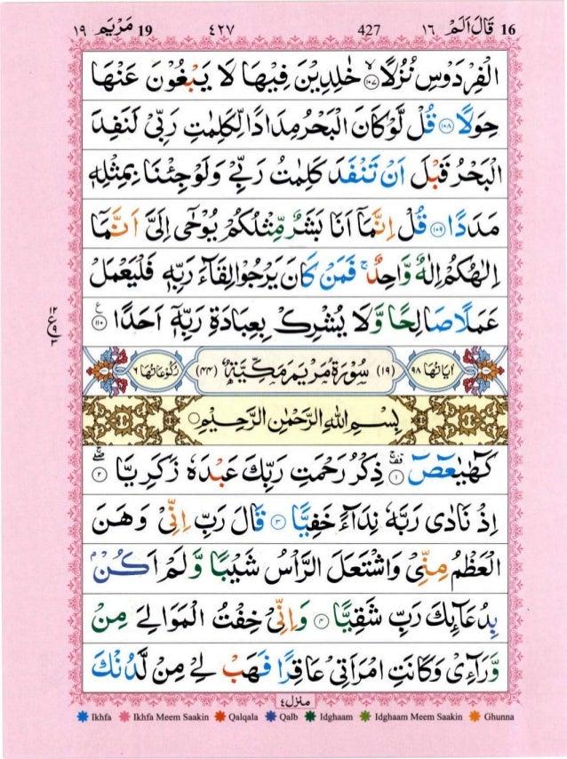 Quran With Tajwid Surah 19 القرآن سورۃ مريم Maryam Pdf