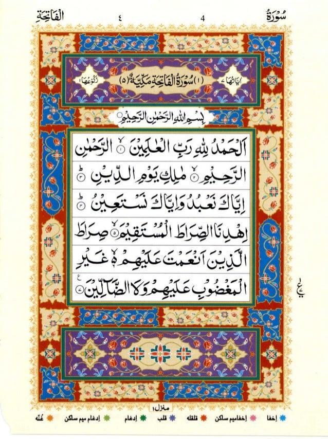 Quran with Tajwid Surah 1 ﴾القرآن سورۃ الفاتحة﴿ Al-Fatiha 🙪 PDF