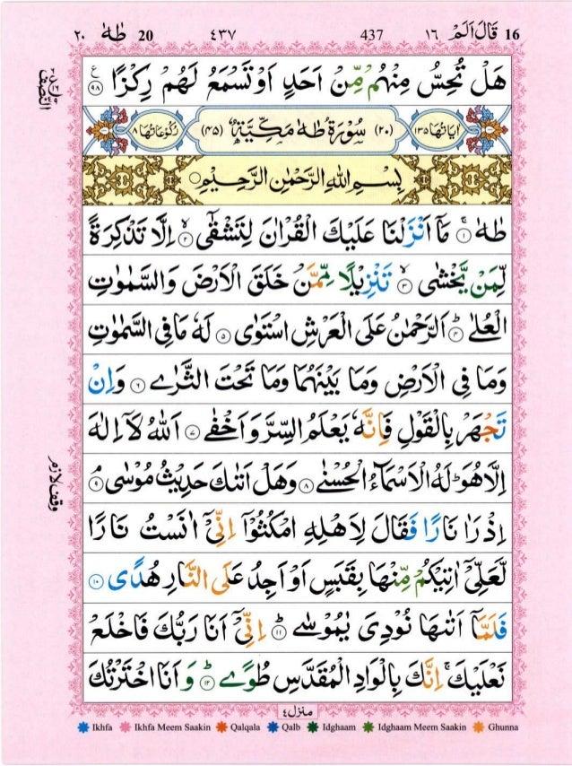 Quran with Tajwid Surah 20 ﴾القرآن سورۃ طه﴿ Ta-Ha 🙪 PDF