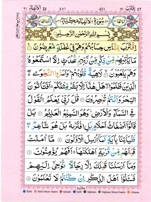 Quran with Tajwid Surah 21 ﴾القرآن سورۃ الأنبياء﴿ Al-Anbiya' 🙪 PDF