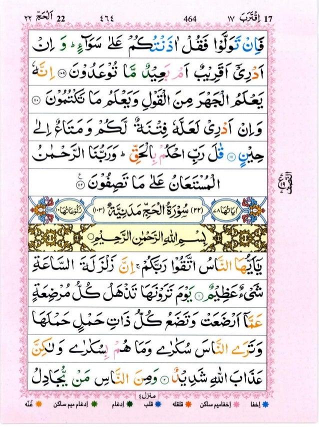 Quran with Tajwid Surah 22 ﴾القرآن سورۃ الحج﴿ Al-Hajj 🙪 PDF