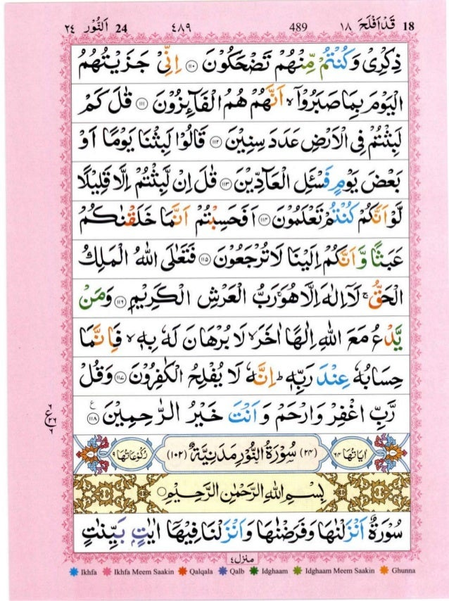 Quran with Tajwid Surah 24 ﴾القرآن سورۃ النور﴿ An-Nur 🙪 PDF