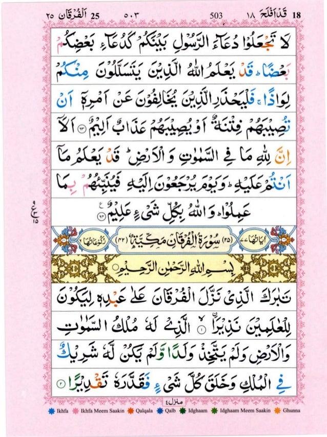 Quran with Tajwid Surah 25 ﴾القرآن سورۃ الفرقان﴿ Al-Furqan 🙪 PDF