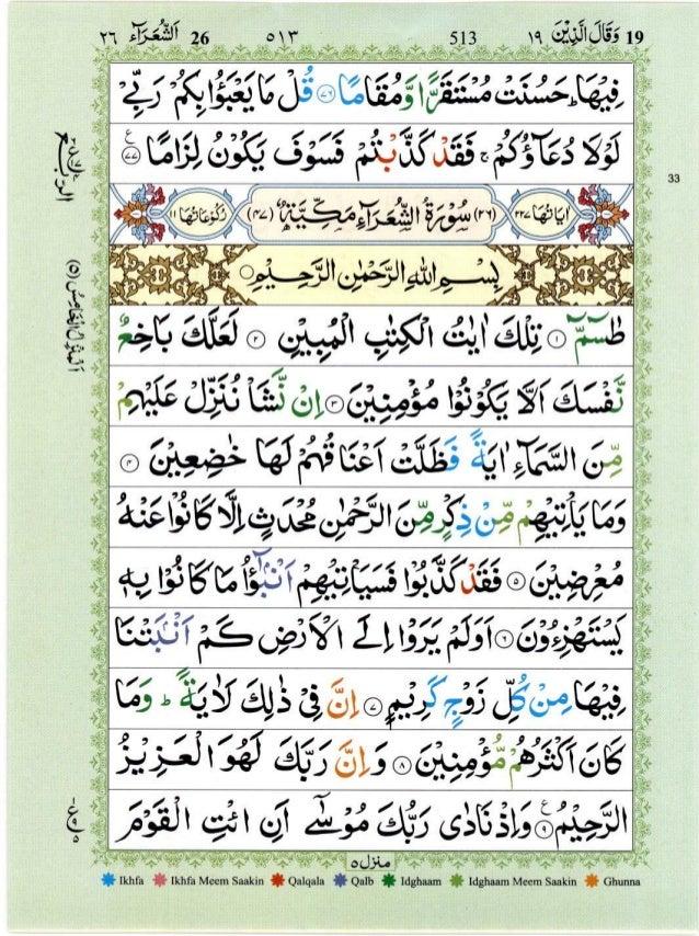 Quran with Tajwid Surah 26 ﴾القرآن سورۃ الشعراء﴿ Ash-Shu'ara 🙪 PDF