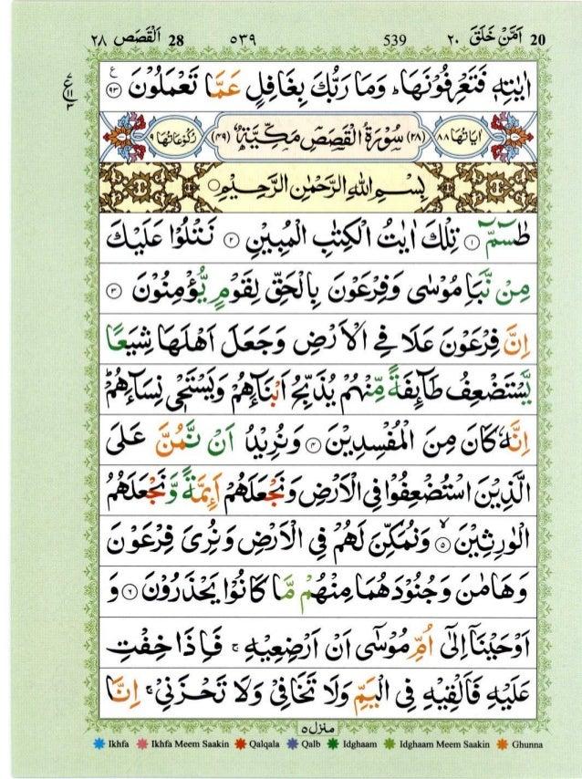 Quran with Tajwid Surah 28 ﴾القرآن سورۃ القصص﴿ Al-Qasas 🙪 PDF