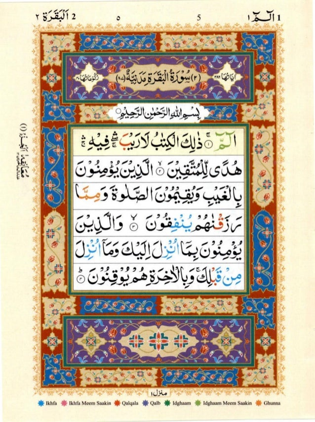 Quran with Tajwid Surah 2 ﴾القرآن سورۃ البقرة﴿ Al-Baqarah 🙪 PDF