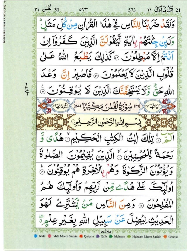 Quran with Tajwid Surah 31 ﴾القرآن سورۃ لقمان﴿ Luqman 🙪 PDF