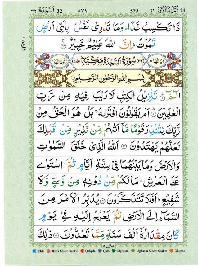 Quran with Tajwid Surah 32 ﴾القرآن سورۃ السجدة﴿ As-Sajda 🙪 PDF