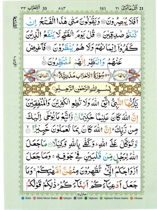 Quran with Tajwid Surah 33 ﴾القرآن سورۃ الأحزاب﴿ Al-Ahzab 🙪 PDF