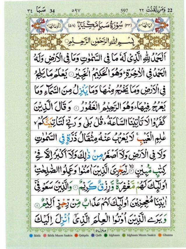 Quran with Tajwid Surah 34 ﴾القرآن سورۃ سبأ﴿ Saba' 🙪 PDF