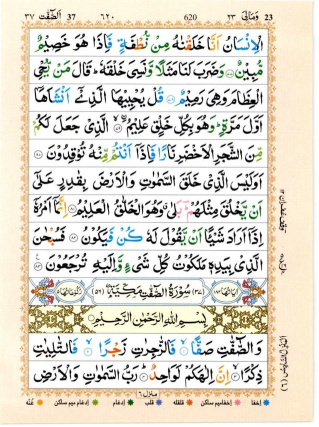 Quran with Tajwid Surah 37 ﴾القرآن سورۃ الصافات﴿ As-Saffat 🙪 PDF