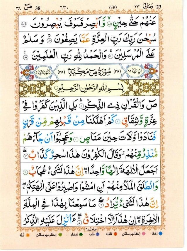 Quran with Tajwid Surah 38 ﴾القرآن سورۃ ص﴿ Sad 🙪 PDF