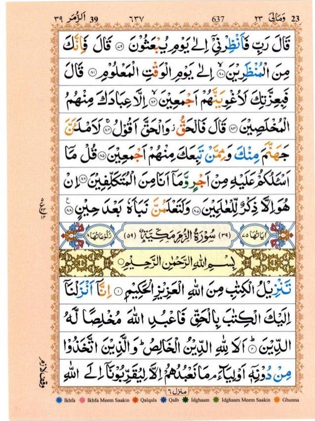 Quran with Tajwid Surah 39 ﴾القرآن سورۃ الزمر﴿ Az-Zumar 🙪 PDF