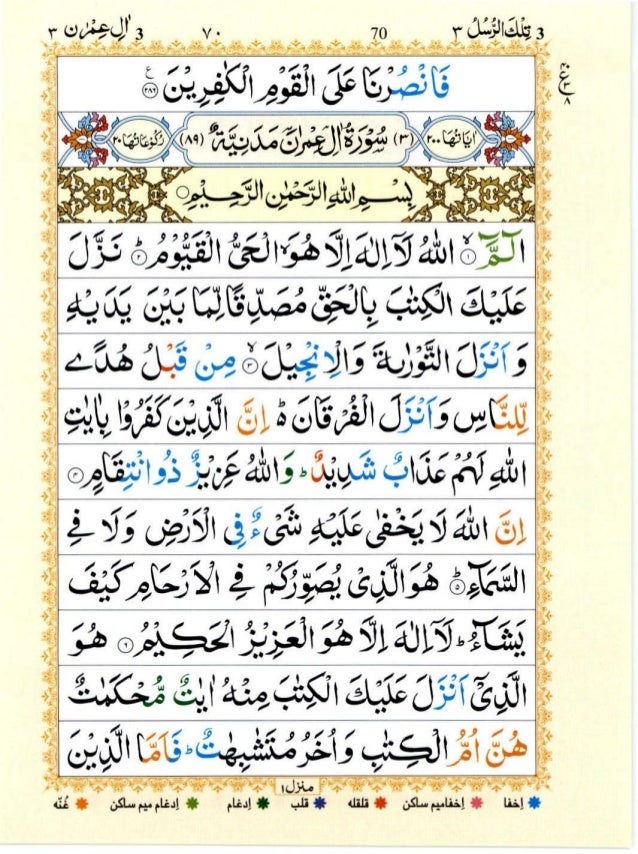 Quran with Tajwid Surah 3 ﴾القرآن سورۃ آل عمران﴿ Aal Imran 🙪 PDF