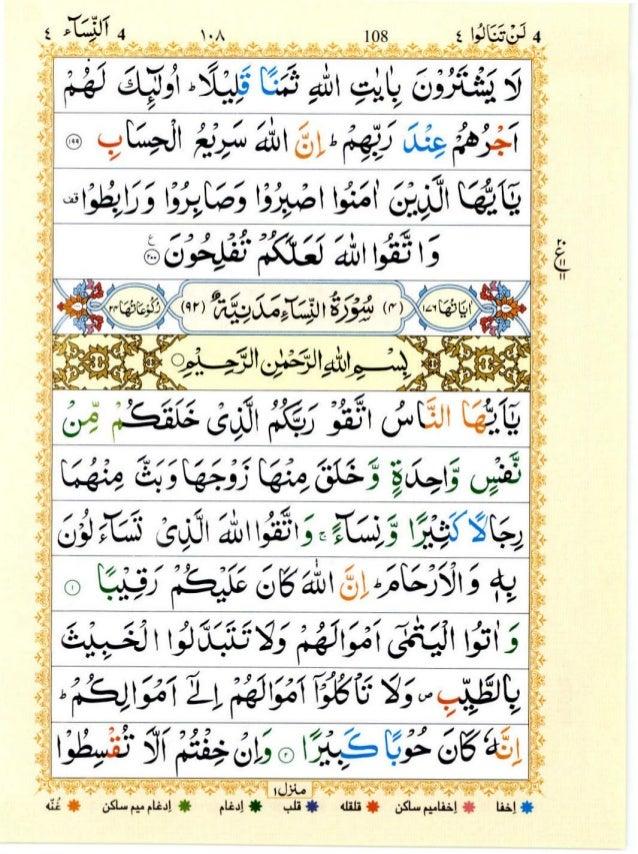 Quran with Tajwid Surah 4 ﴾النساء﴿ An-Nisa' 🙪 PDF