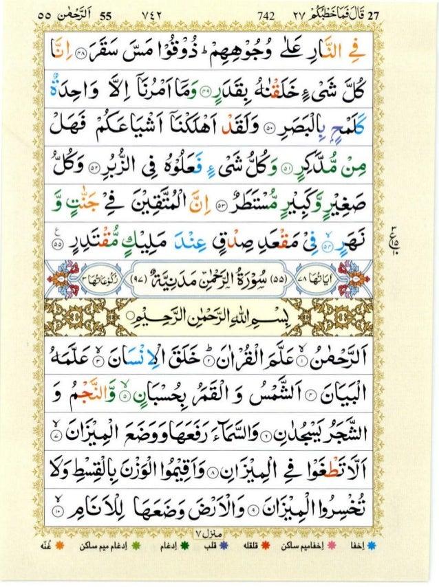 Quran With Tajwid Surah 55 القرآن سورۃ الرحمن Ar Rahman Pdf
