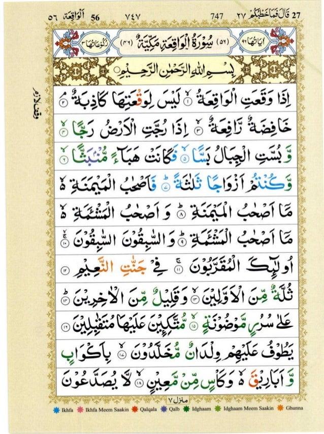 Quran With Tajwid Surah 56 القرآن سورۃ الواقعة Al Waqia