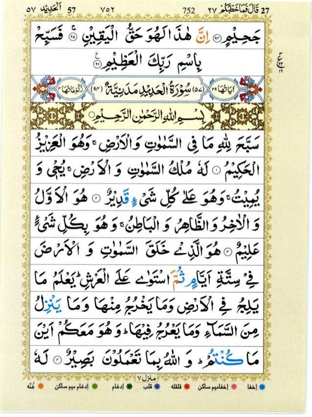 Surah Al Hadid Pdf