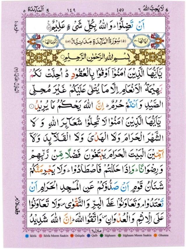 Quran with Tajwid Surah 5 ﴾القرآن سورۃ المائدة﴿ Al-Ma'ida 🙪 PDF