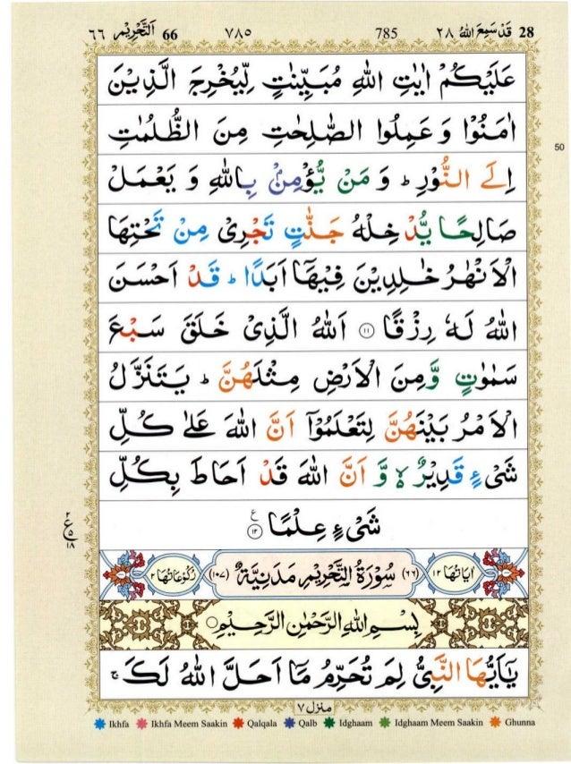 Quran with Tajwid Surah 66 ﴾القرآن سورۃ التحريم﴿ At-Tahrim