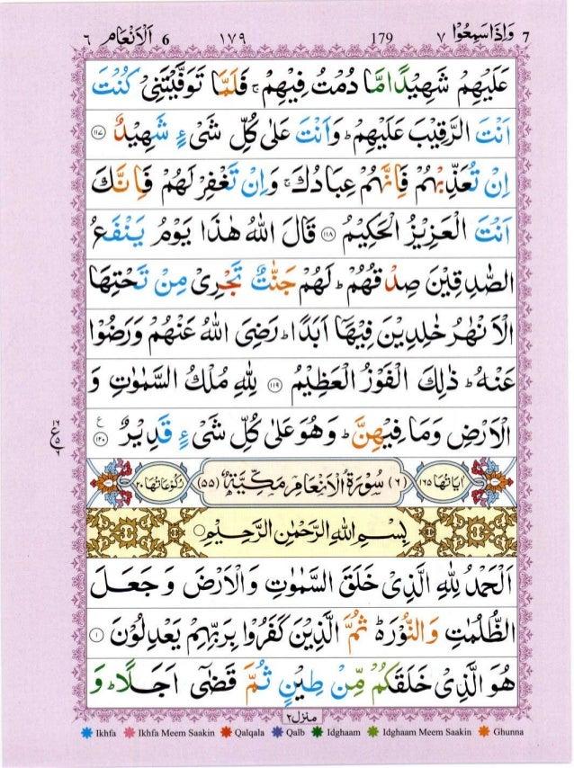 Quran with Tajwid Surah 6 ﴾القرآن سورۃ الأنعام﴿ Al-An'am 🙪 PDF