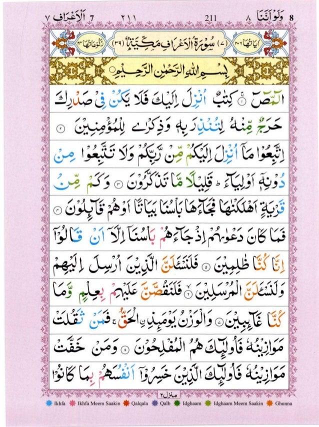 Quran with Tajwid Surah 7 ﴾الأعراف﴿ Al-A'raf 🙪 PDF