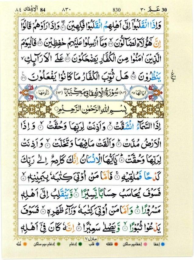 Quran with Tajwid Surah 84 ﴾القرآن سورۃ الإنشقاق﴿ Al