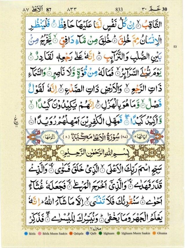 Quran with Tajwid Surah 87 ﴾القرآن سورۃ الأعلى﴿ Al-A'la 🙪 PDF