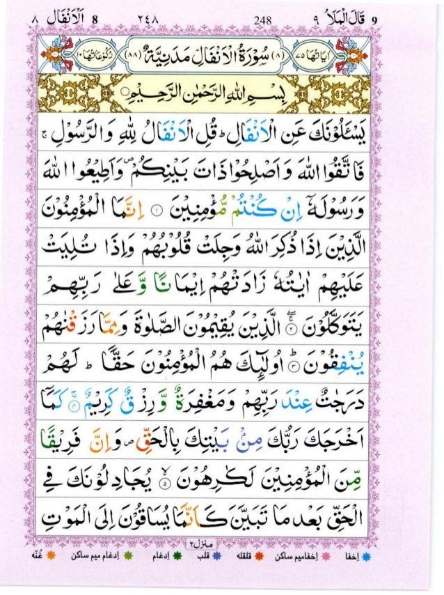 Quran with Tajwid Surah 8 ﴾القرآن سورۃ الأنفال﴿ Al-Anfal 🙪 PDF
