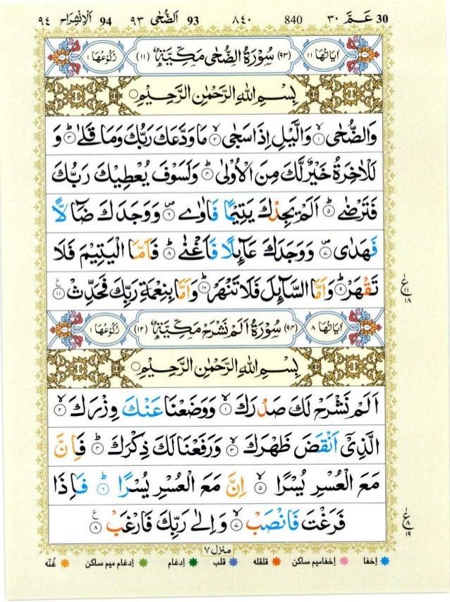 Quran With Tajwid Surah 93 القرآن سورۃ الضحى Ad Dhuha Pdf