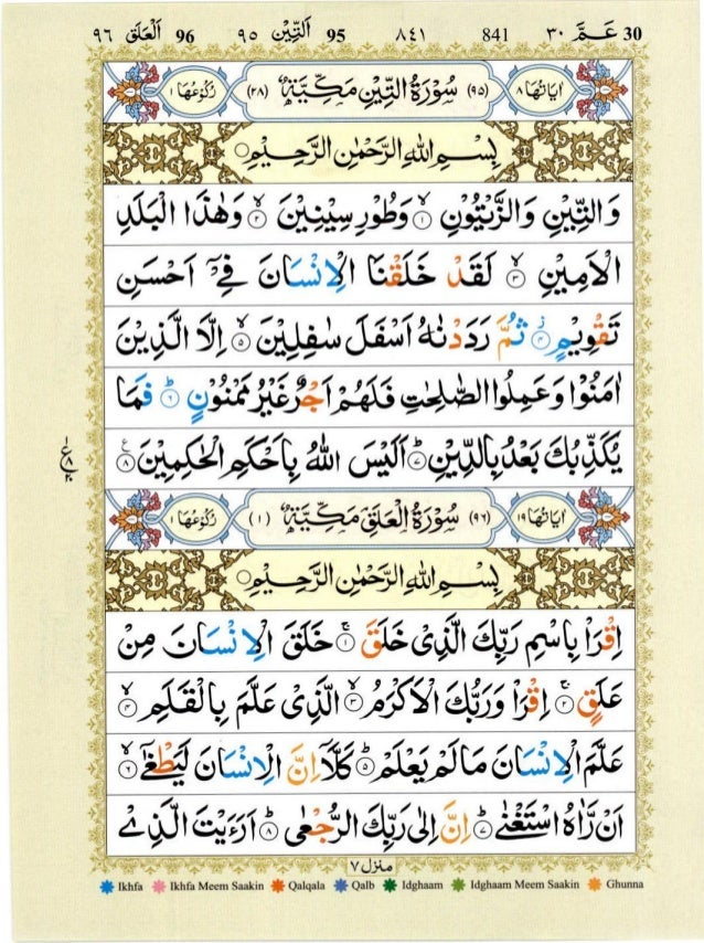 Quran with Tajwid Surah 95 ﴾القرآن سورۃ التين﴿ At-Teen 🙪 PDF