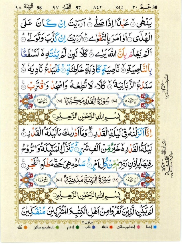 Quran with Tajwid Surah 98 ﴾القرآن سورۃ البينة﴿ Al-Bayyina 🙪 PDF