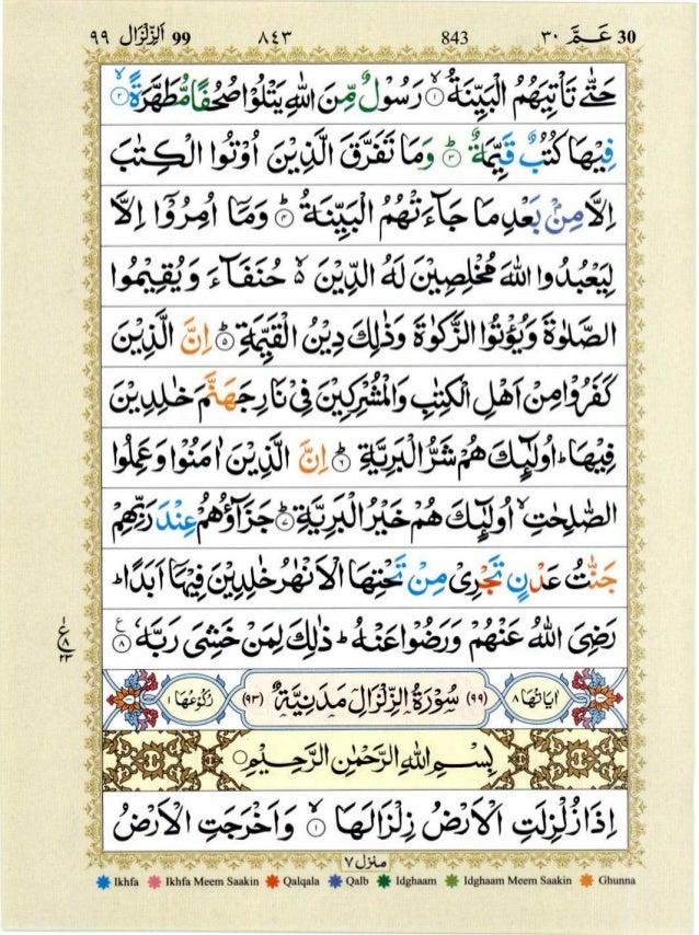 Quran with Tajwid Surah 99 ﴾القرآن سورۃ الزلزلة﴿ Az-Zalzala 🙪 PDF