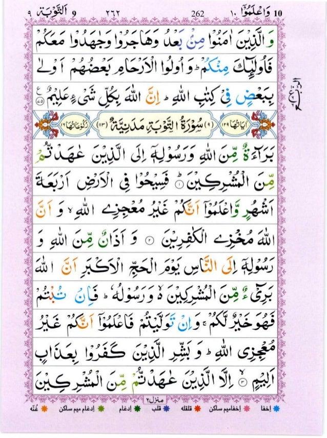 Quran with Tajwid Surah 9 ﴾القرآن سورۃ التوبة﴿ At-Tawba 🙪 PDF