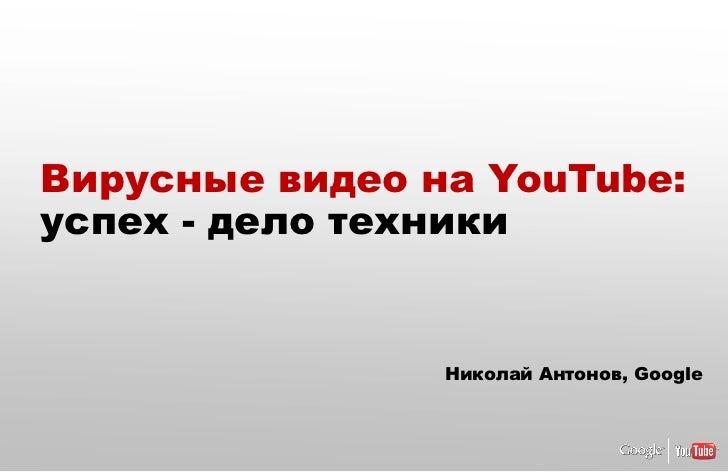 so why did I come to google | youtube? Вирусные видео на YouTube: успех - дело техники                                    ...