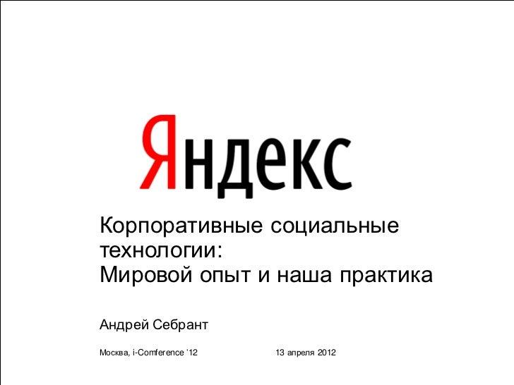 название презентации    Корпоративные социальные    технологии:    Мировой опыт и наша практика    Андрей Себрант    Москв...
