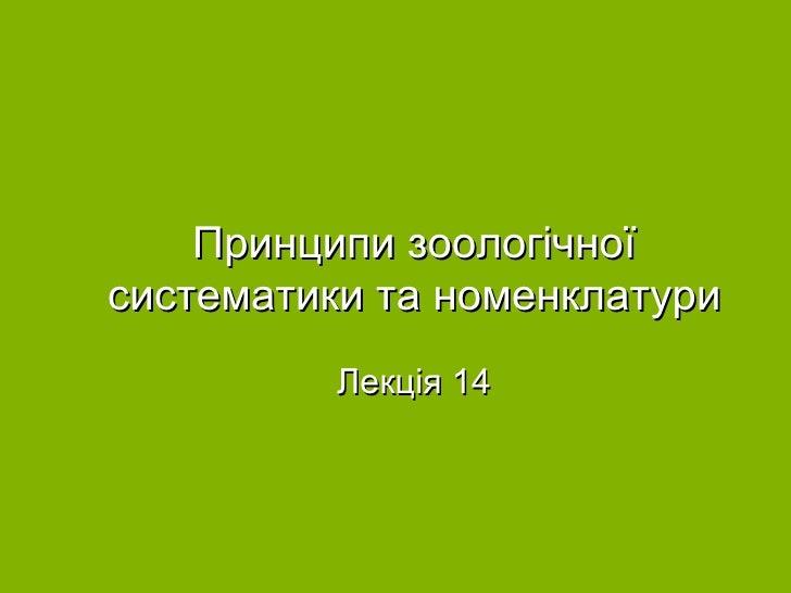 Принципи зоологічної систематики та номенклатури Лекція  14