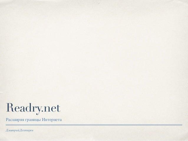 Дмитрий Дегтярев Readry.net Расширяя границы Интернета