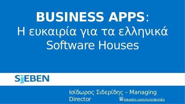 Ισίδωρος Σιδερίδης – Managing Director BUSINESS APPS: Η ευκαιρία για τα ελληνικά Software Houses linkedin.com/in/sideridis